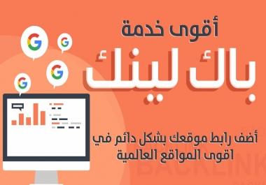 أنشر رابط موقعك في أقوى و أضخم المواقع العالمية