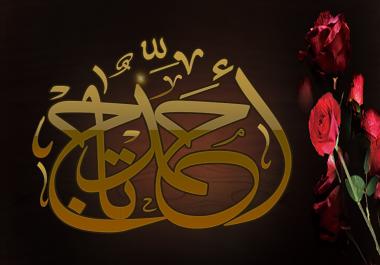 اسمك في مخطوطه عربيه او شعار احترافي