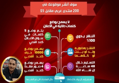 سوف انشر موضوعك في 200 منتدى عربي مقابل 5 دولار