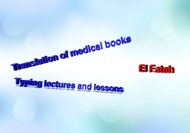 ترجمة طبية محترفة