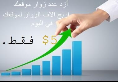 الاف الزوار لموقعك حقيقين 100% من الدول الاجنبية والعربية :