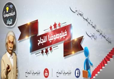 تصميم غلاف فايسبوك مع الوجو بطريقة إحترافية و بجودة عالية مرفق ب ملف psd