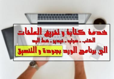 خدمة كتابة وتفريغ ملفاتك اقل من 24ساعه 5$ فقط