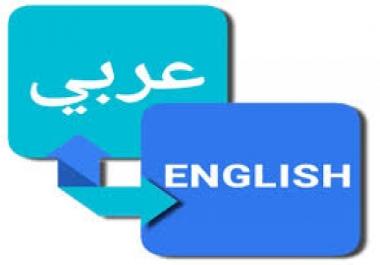 ترجمة اي شئ تريده