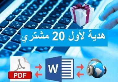 تفريغ وتحويل ملفات صوتية او pdf إلى word او العكس بإحترافية ومفاجئة لأول 20 مشتري