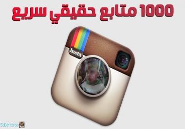 1000 متابع حقيقين في حسابك انستقرام كل يوم