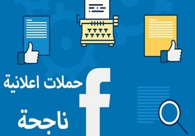 عمل خطط لحملات اعلانية على مواقع التواصل الاجتماعي بطريقة الفراشة