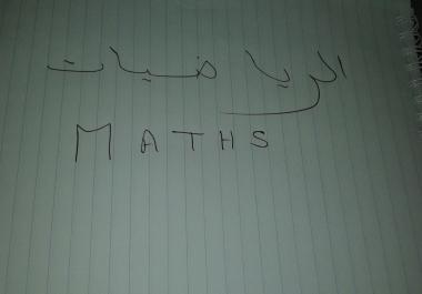 حل المعادلات و المتراجحات من الدرجة الاولى و الثانية