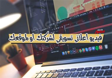 فيديو اعلاني تسويقي لشركتك او لموقعك