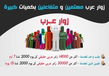 أقدم لك 2000 زائر عربي وأكثر لمدة 7 أيام