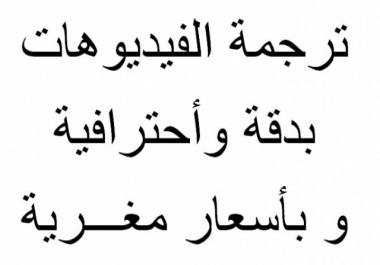 ترجمه اي مقطع فيديو من الانجليزيه الي العربيه والعكس 5$ فقط