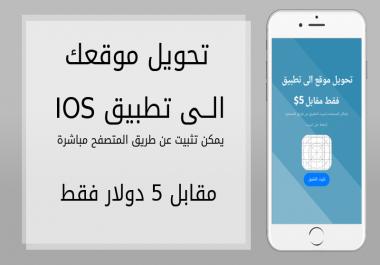 اقوم بتحويل موقعك الى تطبيق لنظام IOS واضافة زر تثبيت لموقعك