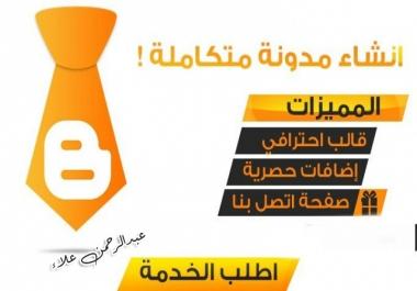 عمل مدونه بلوجر و قناه يوتيوب و ربطهم  و اضافتهم بـ50 دليل