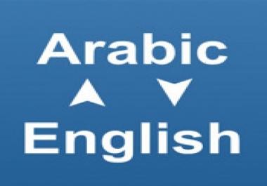 ترجمة 500 كلمة من العربية للانجليزية و العكس