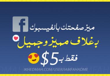 تصميم غلاف فيس بوك  Design banner facebook