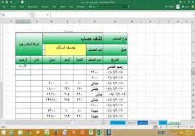 مساعدتك في عمل أي برنامج تريد باستخدام Excel