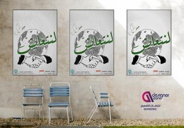 تصميم الملصقات الدعاية بوستر   بروشور   فلاير   بنر