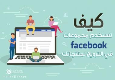 ترويج صفحة أو قناة يوتيوب على الفايسبوك