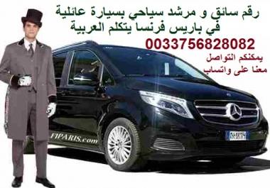 ساحجز لك سيارة و سائق عربي في مطارات باريس بأقل الاسعار