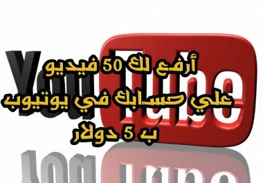 ارفع لك 50 فيديو علي حسابك في يوتيوب
