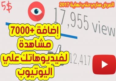 اضافة 7000 مشاهدة لفيديوهات علي اليوتيوب ب $5