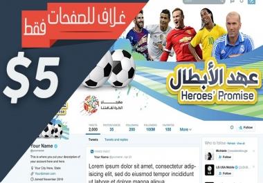 غلاف مواقع التواصل الاجتماعي