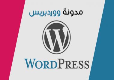 تركيب سكربت مدونة ووردبريس مع 5 إضافات مميزة