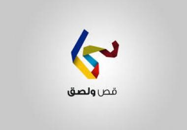 تصميم شعار احترافي باسمك او اسم شركتك فقط ب5دولار