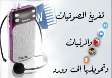 خدمة التفريغ الصوتي: تحويل الصوت إلى نص مكتوب الساعة ب خمسة دولار