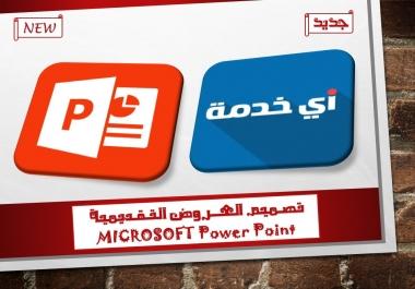 تصميم عروض تقديمية علي Power Point