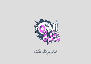 تصميم شعار عصري خيالي حسب الطلب