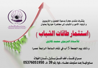 تصميم إعلان لمواقع التواصل الاجتماعي