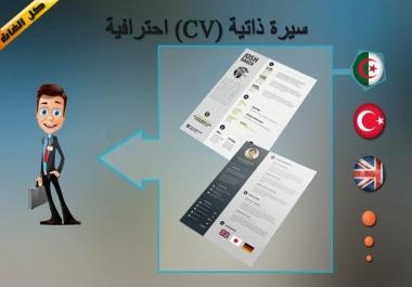 سيرة ذاتية إحترافية تؤهلك للوظيفة  CV  بأي لغة