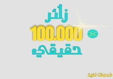 100000 زائر من الدول الاجنبيه