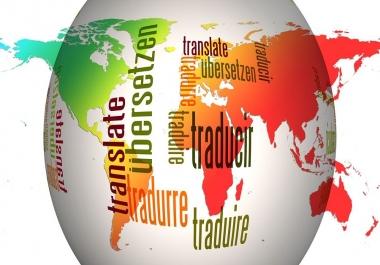 ترجمة إحترافية 300 كلمة من إنجليزية إلى العربية و العكس.