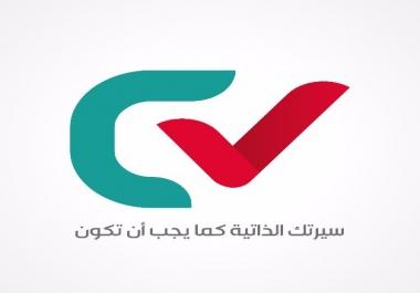 تصميم سيرة ذاتية   CV   بأحترافية باللغة العربية والانجليزية