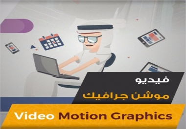 تصميم فيديو موشن جرافيك
