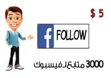 اضافه 3000 متابع للفيسبوك