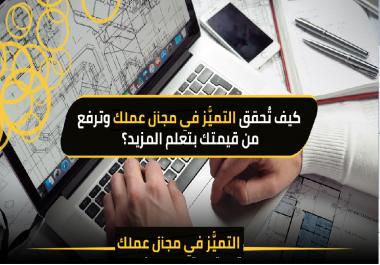 امتلك أكثر من مئة 100 مصدر وأداة مجانية لريادة الأعمال والمشاريع الناشئة