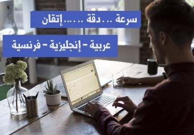 كتابة وتفريغ 1000 كلمة في برنامج Word بجودة وتنسيق وفي أقل وقت ممكن