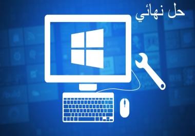 حل مشاكل جهاز الكمبيوتر و الويندوز  مشكله واحده