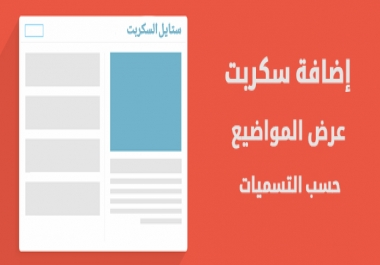 اصلاح اخطاء البلوجر وتركيب اضافات مع تصميم شعار