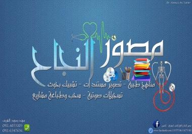 تصميم صور فوتوشوب شعارات خلفيات وغيرهم الكثير... حسب ماتريد :