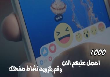 احصل علي لايكات تعبيريه للفيس بوك .