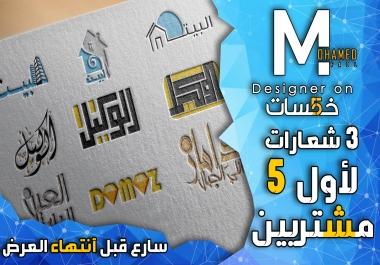 تصميم 3 شعارات احترافية بثمن واحد لاول 5 مشتريين