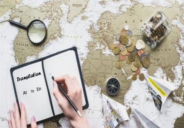 ترجمة 1000 كلمة من العربية إلى الإنجليزية والعكس