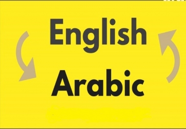 افضل ترجمة من الانجليزية الى العربية والعكس