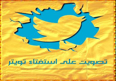 تصويت على استفتاء تويتر