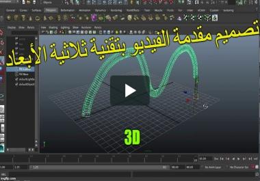 عمل مونتاج إحترافي   مقدمة عالية الجودة 3D في غضون 24ساعة