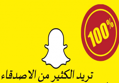 200 متابع على سناب شات واقسم بالله خدمتي حقيقية العرض محدود